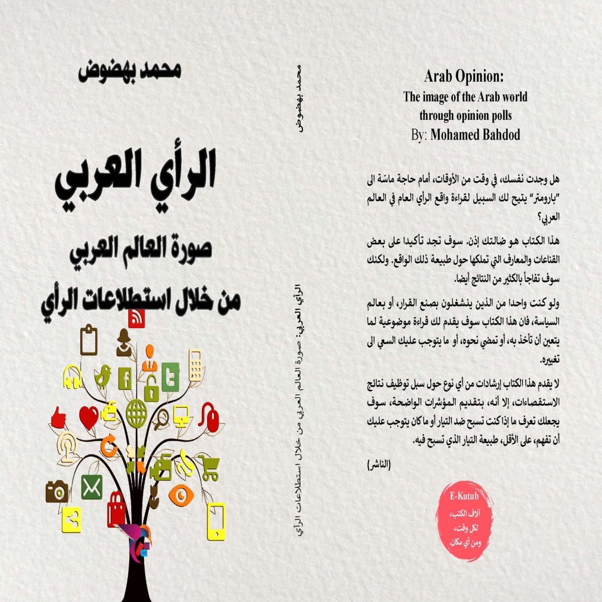 الرأي العربي:  صورة العالم العربي من خلال استطلاعات الرأي