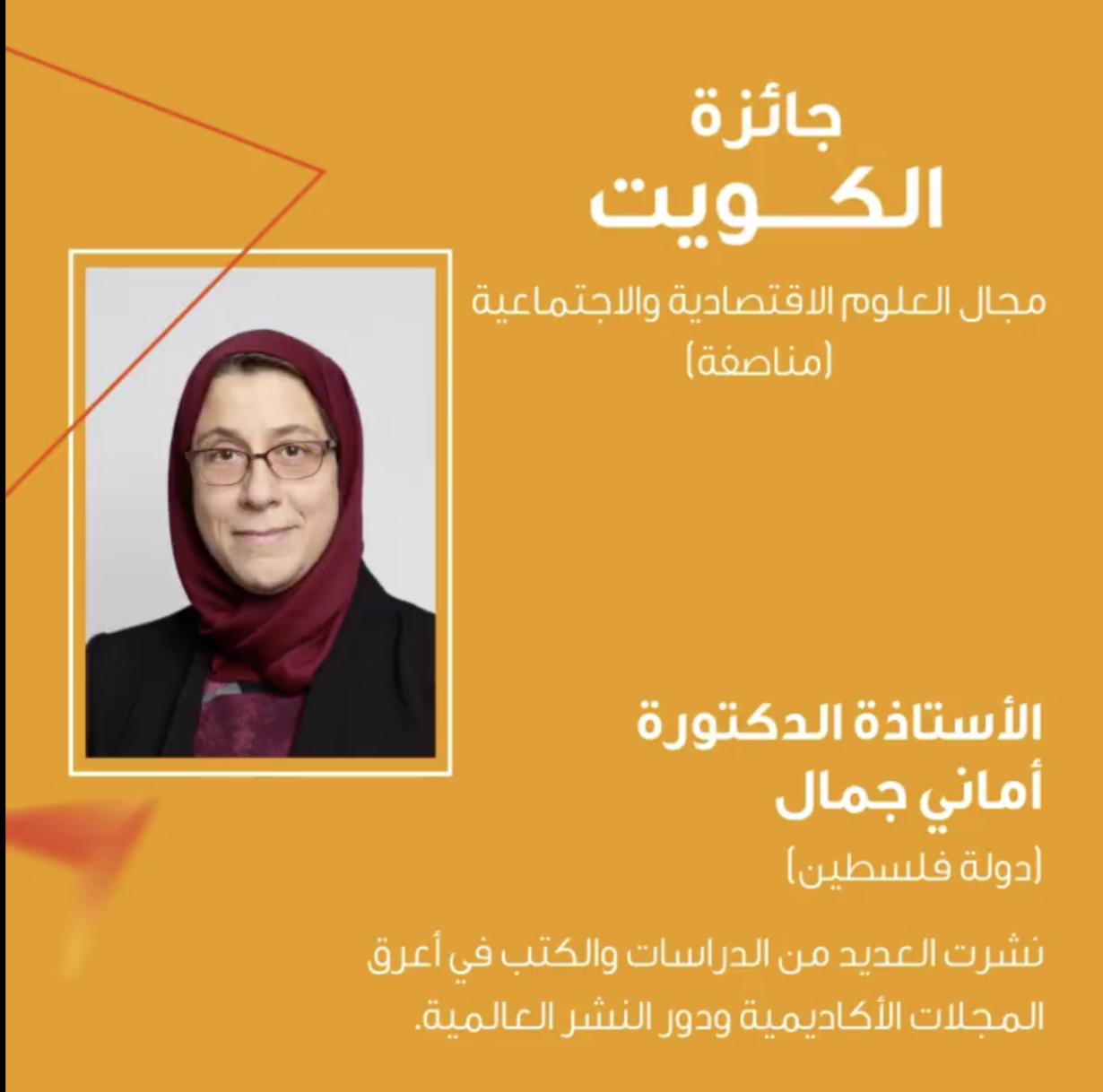 د. أماني جمال تحصل على جائزة الكويت في مجال العلوم الإقتصادية والإجتماعية